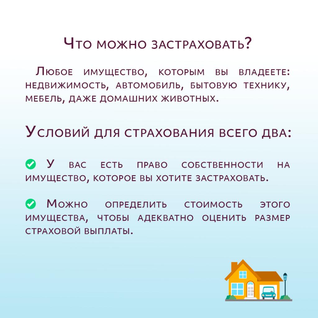 Страховка_1