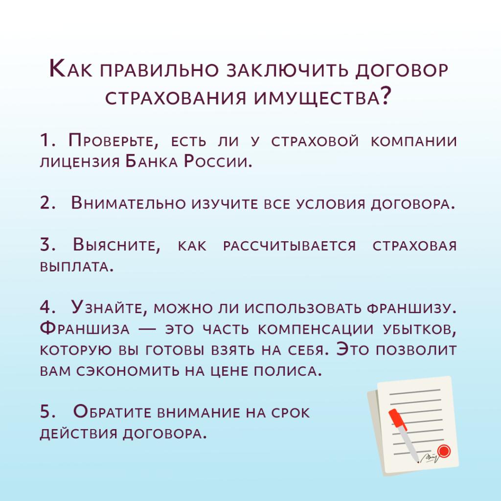 Страховка_4