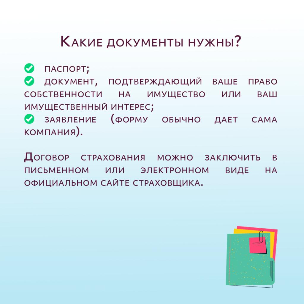 Страховка_5