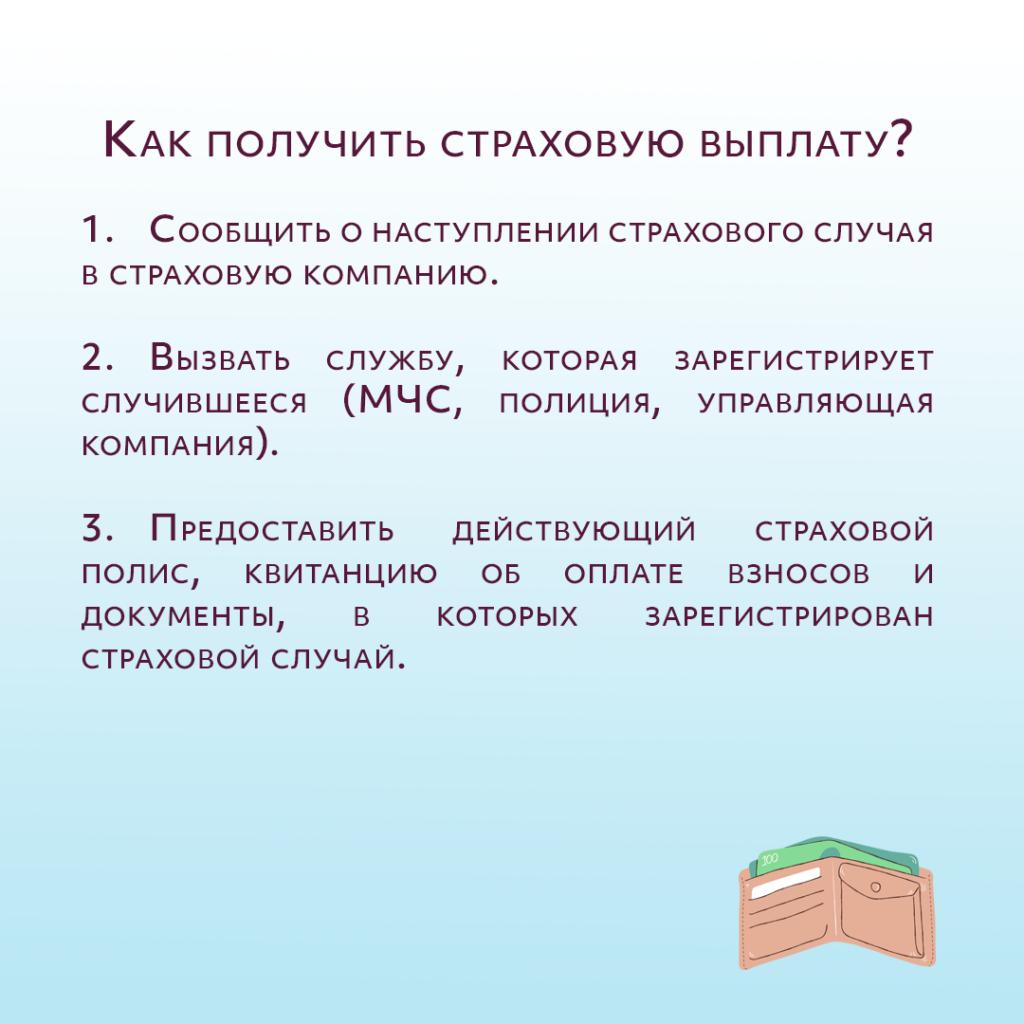Страховка_6